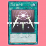 YSD6-JP026 : Swords of Revealing Light / Protective Seal Swords of Light (Common)