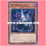 SR01-JP010 : Lucius the Shadow Vassal / Lucius the Vassal of the Wicked Monarch (Common)