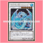 GDB1-JP010 : Brionac, Dragon of the Ice Barrier (Gold Rare)