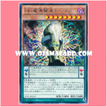 TDIL-JP010 : D/D Savant Thomas / D/D Magical Savant Thomas (Rare)