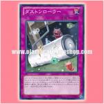 LVAL-JP080 : Duston Roller (Normal Rare)