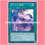 LVAL-JP067 : Onomatopaira (Super Rare)