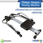 เครื่องออกกำลังกาย กรรเชียงบก Fitness Hospro Rowing Machine (RM4030B)