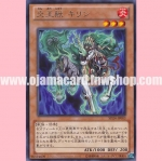 SD24-JP003 : Fire King Avatar Kirin (Rare)