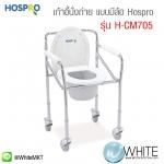 เก้าอี้นั่งถ่าย แบบมีล้อ Commode chair Hospro รุ่น H-CM705