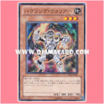 YSD6-JP007 : Feedback Warrior / Howling Warrior (Common)
