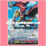 G-BT01/014 : Dragonic Blademaster (RR)