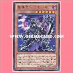 CBLZ-JP036 : Reaper of Prophecy / La Mort the Magical Nigromancer (Rare)