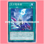 LVAL-JP062 : Luminous Dragon Ritual / Photon Dragon Descent (Common)