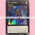 SHSP-JP048 : Number C65: Judge Doom the Adjudicutting Overlord (Super Rare)
