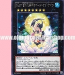 CPZ1-JP027 : Number 87 - Queen of the Night (Rare)