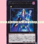 DP12-JP014 : Number83 : Galaxy Queen (Rare)