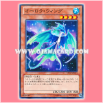 LTGY-JP013 : Aurora Wing (Common)