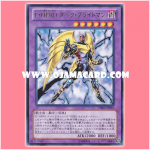 DE02-JP016 : Elemental HERO Darkbright / Elemental HERO Dark Brightman (Rare)