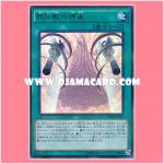 DBLE-JP020 : Yosenju's Divine Mountain Winds (Ultra Parallel Rare)