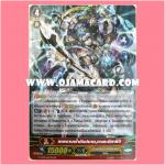 G-CP01/S02TH : เทพดาบฟ้ากัมปนาท, ทาเคะ•มิคาซึจิ (Sword Deity of the Thunder Break, Takemikazuchi)