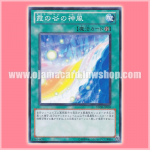STOR-JP059 : Divine Wind of Mist Valley (Common)