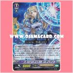 G-BT01/011 : Holy Knight Guardian (RR)