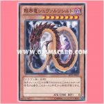 JOTL-JP015 : Schwarzschild Limit Dragon / Schwarzschild, the Limit Dragon (Common)