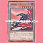 DE01-JP013 : Destiny HERO - Dasher / Destiny HERO Dashguy (Common)
