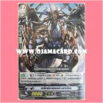 G-CP01/S12TH : เรลิกซ์มาสเตอร์•ดราก้อน (Relic Master Dragon)