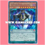 SPRG-JP005 : DDD Infernal Armageddon the Great Des Lord / DDD Hell Armageddon the Great Death Lord (Secret Rare)