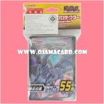 Yu-Gi-Oh! Duelist Card Protector Sleeve - Blue-Eyes White Dragon 55ct.