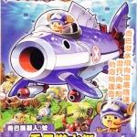 One Piece Tony Tony Chopper 3