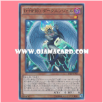 SPDS-JP005 : Destiny HERO - Dark Angel (Super Rare)