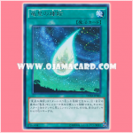 DUEA-JP061 : Cosmic Dragon Comet Trail (Rare)
