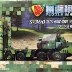 1/72 S-300 PMU 5P85S