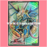 Yu-Gi-Oh! 5D's OCG Duelist Card Protector / Sleeve - Dragon Knight Draco-Equiste / Surging Dragon Knight Dragoequites [Used] x6