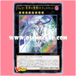 YZ07-JP001 : Number 23: Lancelot, Ghost Knight of the Underworld / Numbers 23: Lancelot, Ghost Knight of the Underworld (Ultra Rare)