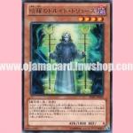 SHSP-JP009 : Drewes the Unseen Druid (Rare)