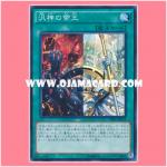SR01-JP023 : Pandeity Monarchs (Super Rare)