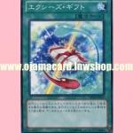 DP14-JP023 : Xyz Gift (Common)