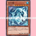 SHSP-JP011 : Mythical Water Dragon (Common)