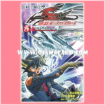 Yu-Gi-Oh! 5D's Vol.5 [YF05-JP] - No Promo Card + Book Only
