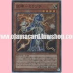 SHSP-JP022 : Bujin Mikazuchi (Super Rare)