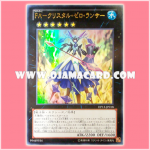 DP15-JP018 : Full Armored - Crystal Zero Lancer (Ultra Rare)
