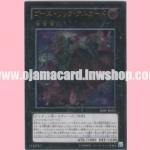 SHSP-JP052 : Ghostrick Alucard (Ultra Rare)