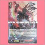 CP11/030TH : มังกรปีศาจคลั่ง, กันด์ดัลว่า (Demonic Dragon Berserker, Gandharva) - R
