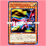SDKS-JP006 : Y-Dragon Head (Common)