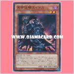 SR01-JP002 : Eidos the Netherworld Knight (Super Rare)