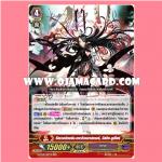 G-FC01/019TH : ซิลเวอร์ทอร์น•ดราก้อนมาสเตอร์, มิสติก•ลูเคียร์ (Silver Thorn Dragon Master, Mystique Luquier) - RRR