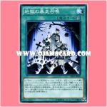 SR03-JP030 : Inferno Reckless Summon / Reckless Summon of Hell (Common)