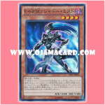 SD27-JP001 : Elemental HERO Shadow Mist (Super Rare)