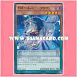 VJMP-JP089 : Entermate Silver Claw (Ultra Rare)