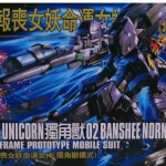 HGUC 1/144 (153) Banshee Unicorn Mode