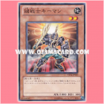 YSD6-JP009 : Key Man the Key Warrior (Common)
